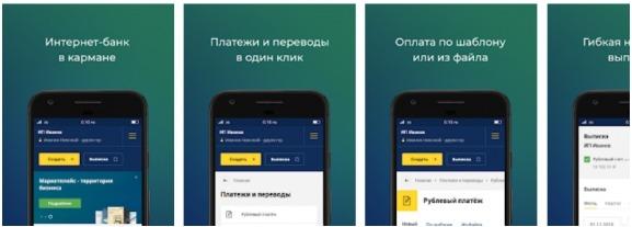 Мобильное приложение УралСиб Бизнес