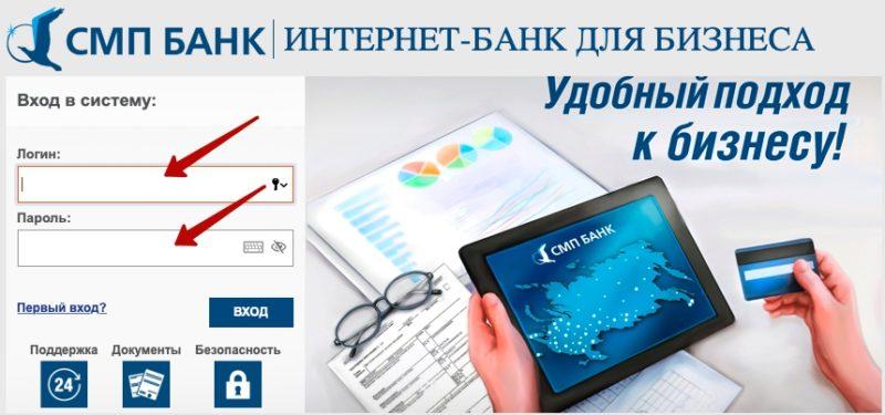 Вход в клиент банк СМП