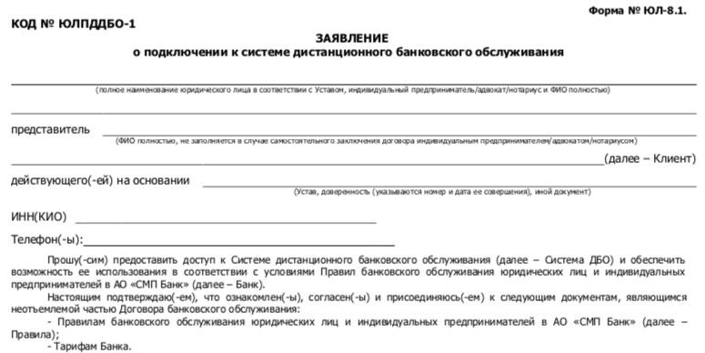 Заявление на подключение к ДБО