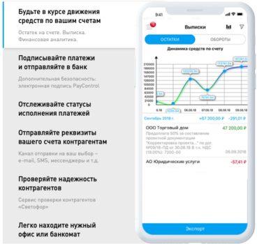 Мобильный банк СМП