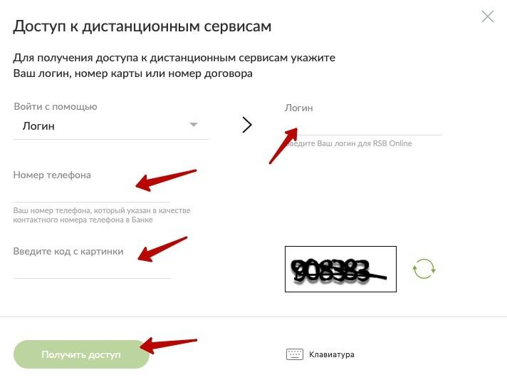 Подключение к ДБО Русский Стандарт
