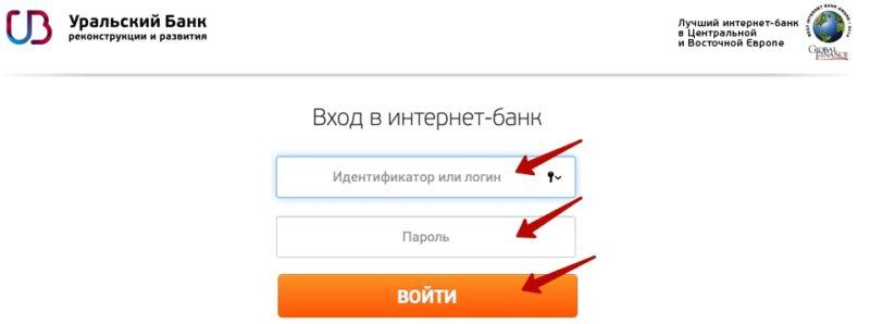 Клиент банк УБРиР