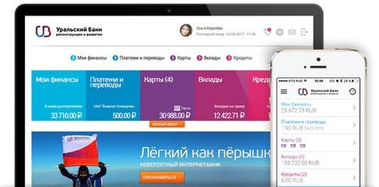 Интерфейс клиент-банка УБРиР