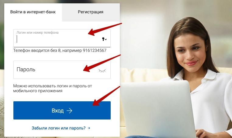 Вход в клиент-банк Почта Банка
