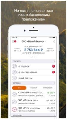 Мобильное приложение связь банка