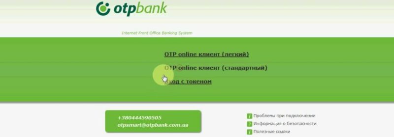 Интерфейс клиент банка ОТП