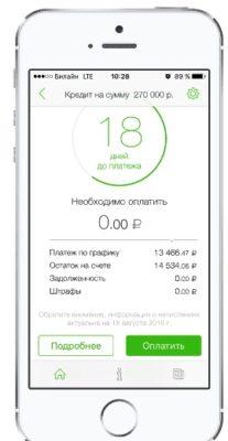 Мобильное приложение клиент-банка ОТП