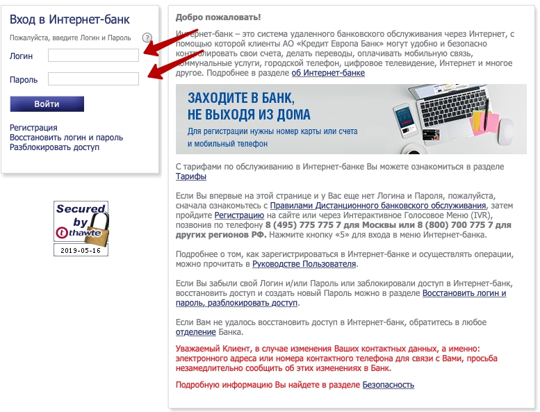 Вход в клиент-банк кредит европа банка