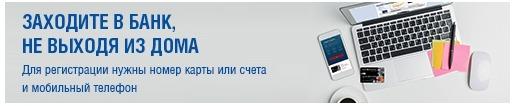 ДБО кредит-европа