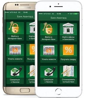 Мобильное приложение авангарда