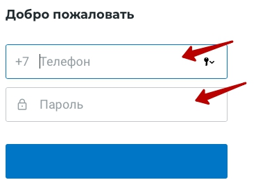 Вход в ДБО Модуль банка