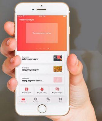 Мобильное приложение СКБ