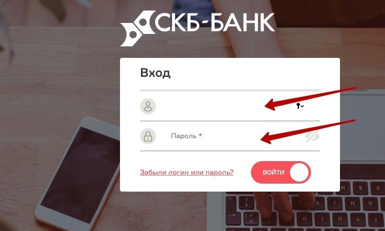 Клиент банк СКБ