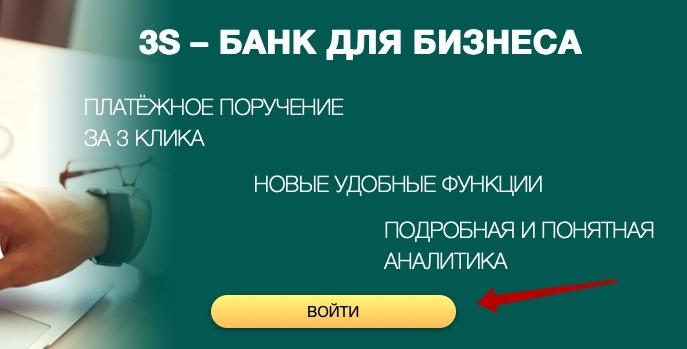 Вход в 3S банк СКБ