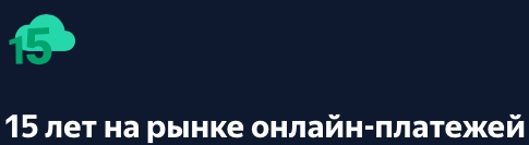 15 лет Яндекс Кассе