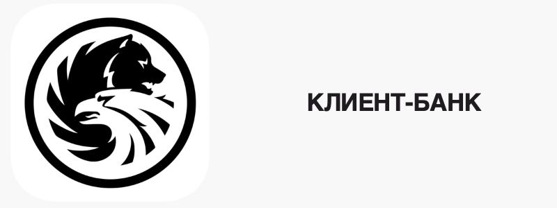 Банк Клиент Русский Стандарт