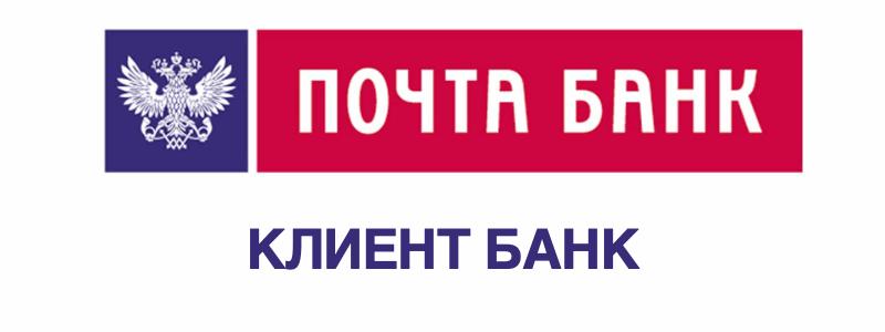 Клиент Банк Почта Банк