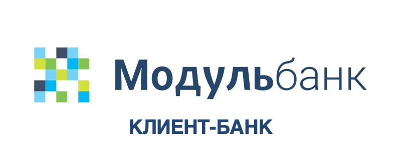 Клиент-банк Модуль