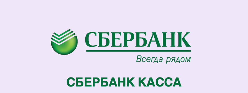 Сбербанк Онлайн Касса