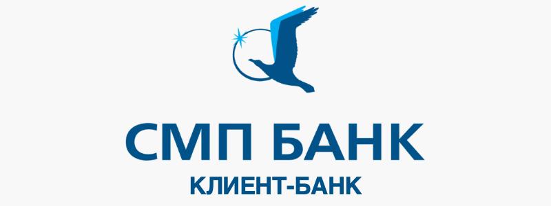 Клиент банк СМП банка