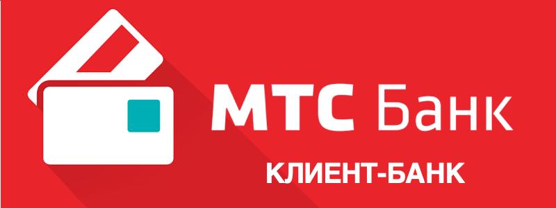 Клиент банк МТС
