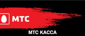 Онлайн Касса МТС