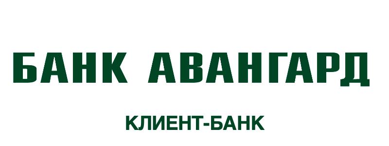 Клиент-банк Авангард