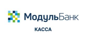 Онлайн касса Модуль Банка