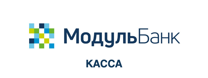 Онлайн касса Модуль Банк