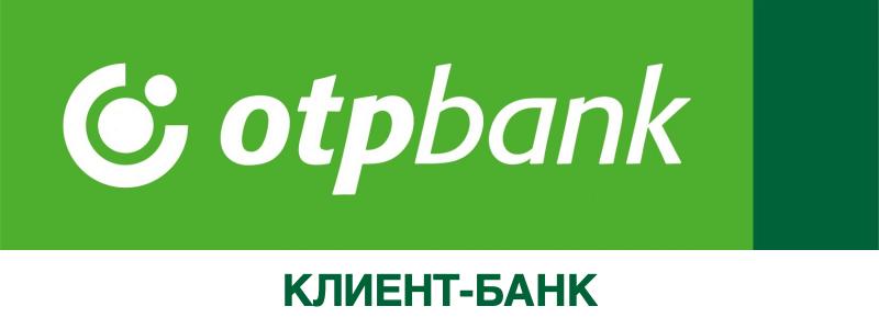 Клиент-банк ОТП