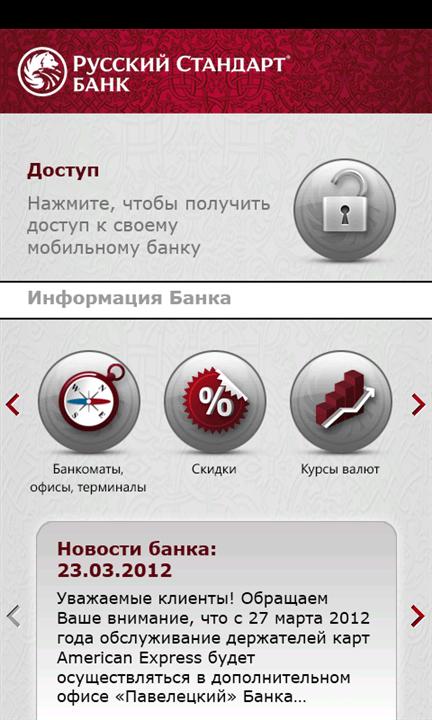 Клиент банк русский стандарт с мобильного