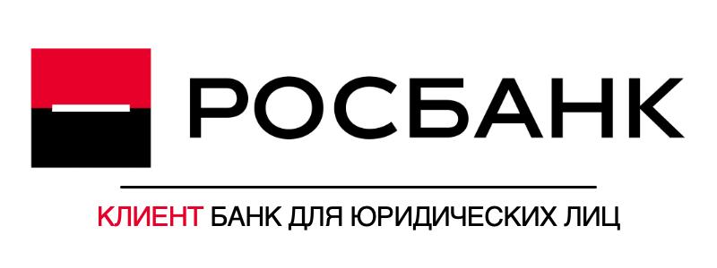 Росбанк клиент банк
