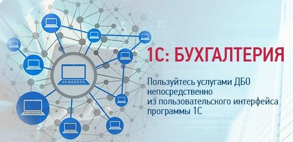 1С бухгалтерия АБ Россия