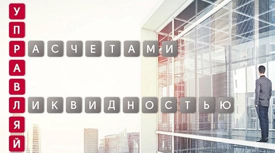 АБ Россия управляй ликвидностью