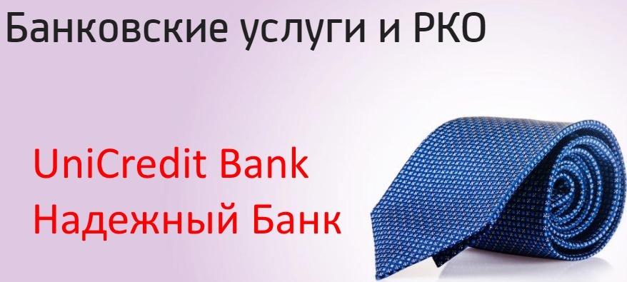 Банковские услуги UniCredit Bank
