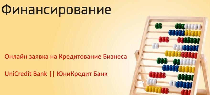 Финансирование в Юникредит Банк