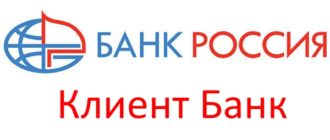 Клиент Банк АБ Россия