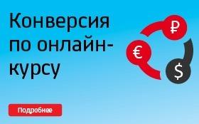 Обмен валюты онлайн Юникредит Банк