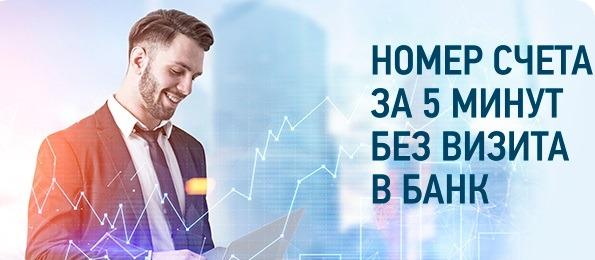 Счет для Бизнеса АБ Россия