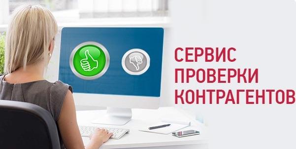 Сервис проверки контрагентов АБ Россия