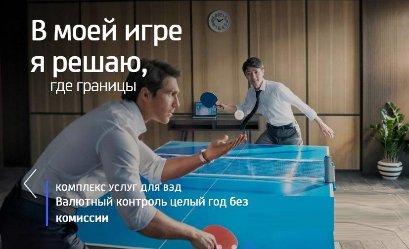 ВЭД Юникредит Банк