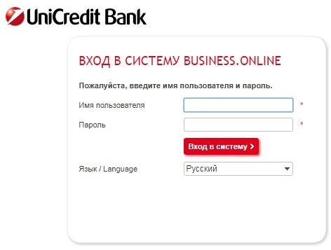 Вход в Клиент Банк Юникредит Банк