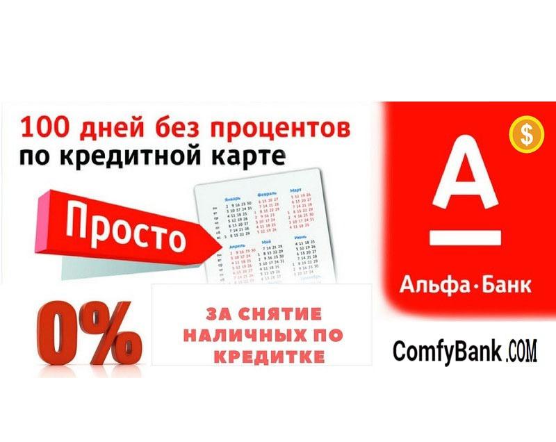 Можно открыть как дебетовую, так и кредитную карту Альфа-Банка категорий Classic и Gold.