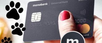 кредитная карта монобанка
