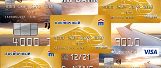 банки восточный кредитная карта