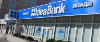 кредитная карта идея банк