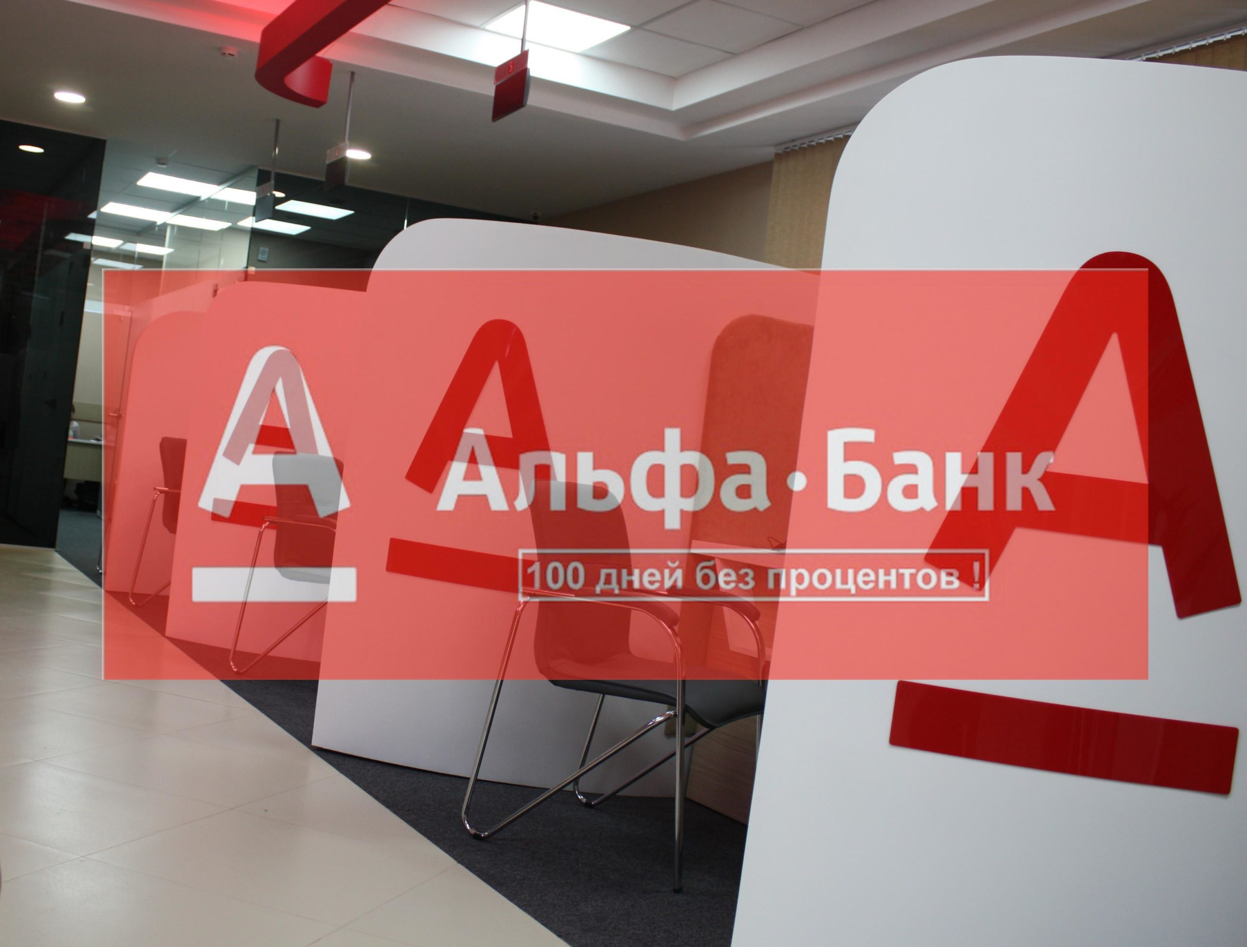 альфа банк заявка на кредитную карту