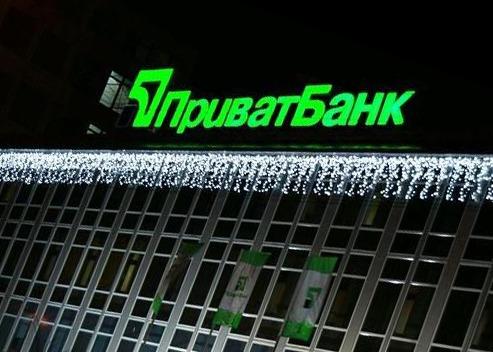 кредитная карта онлайн приватбанк
