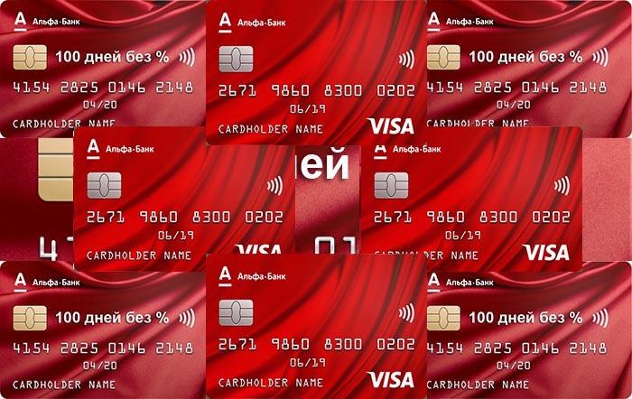 альфа банк кредитная карта без процентов
