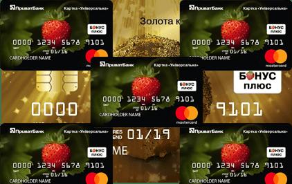 лимит кредитной карты приватбанка